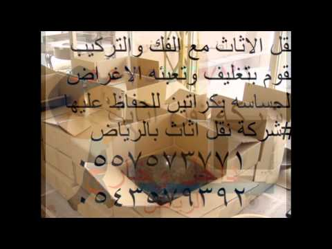 شركة نقل اثاث بالرياض 0557573771 https://furniture-moving-riyadh.com/