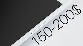 Лучшие китайские телефоны за 150-200$ (май 2015)(В этом видео краткий обзор лучших китайских смартфонов по цене 150-200 долларов. 8 лучших предложений на рынке..., 2015-05-11T15:00:55.000Z)
