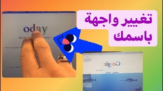 غير اسم محرك البحث كوكل Google الى اسمك او اسم حبيبتك❤️. خدع موجودة في گوگل. غير شكل كوكل.