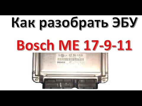 Bosch 17.9.11. Как Разобрать ЭБУ Bosch ME 17.9.11. Инструкция по разборки блока