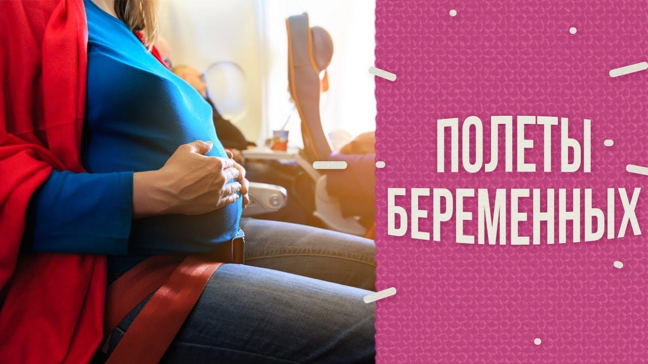 можно ли беременным принимать таблетки от глистов
