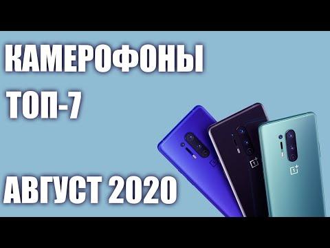 ТОП—7. Смартфоны с хорошей камерой (камерофоны). Август 2020 года. Рейтинг!