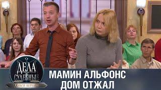 Дела судебные с Дмитрием Агрисом. Деньги верните. Эфир от 07.12.20