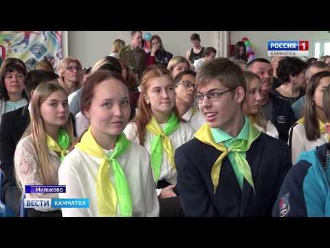 Форум «Движение вверх» в Милькове || Вести-Камчатка