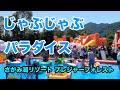 じゃぶじゃぶパラダイス(水遊び)プレジャーフォレスト