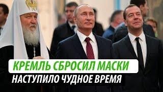 Кремль сбросил маски. Наступило чудное время