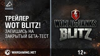 World of Tanks Blitz. Трейлер к закрытому бета-тесту.