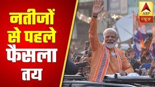 Lok Sabha Election Results 2019: Full Coverage Of 3 PM | ABP News