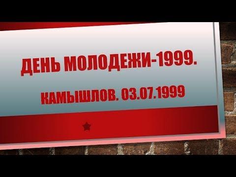 03.07.1999 День молодежи в Камышлове Свердловской области