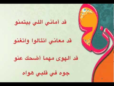 Elissa -Add El Ayam