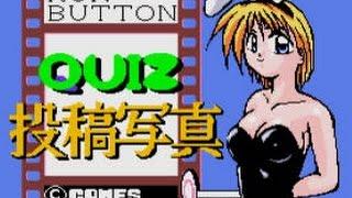 クイズは頭の格闘技!! by ギミア・ぶれいく西村 メーカー/ゲームスエク...