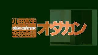 愛媛県立小田高等学校【全国募集】PR動画