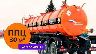 Полуприцеп-кислотовоз марки УЗСТ ППЦК-30-001