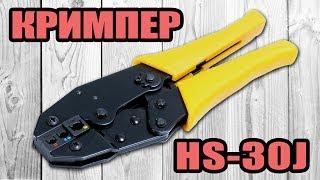 Классный опрессовочный инструмент, кримпер или пресс клещи HS-30J из Китая. Aliexpress(, 2017-07-07T23:04:34.000Z)