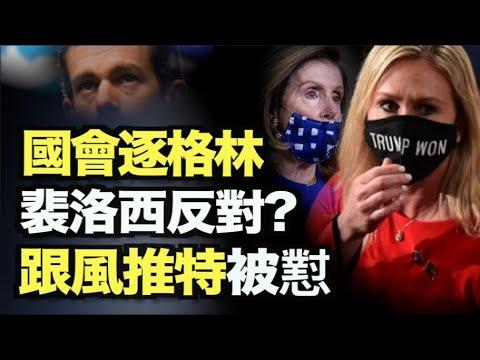 """佩洛西真敢说!非法移民儿童是国父的""""真正合法继承人;民主党要驱逐格林 推特跟风;最大信用卡公司Visa涉垄断;中美互怼 杨洁篪作秀 官媒狂欢;瑞士政府通过首个公开对华战略【希望之声TV】pm10"""