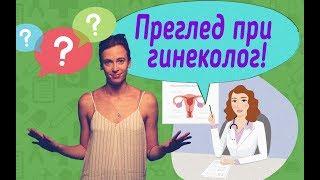 видео Гинеколог