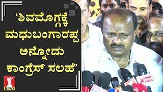 'ಶಿವಮೊಗ್ಗಕ್ಕೆ ಮಧುಬಂಗಾರಪ್ಪ ಅನ್ನೋದು ಕಾಂಗ್ರೆಸ್ ಸಲಹೆ' | CM HD Kumaraswamy | FIRSTNEWS