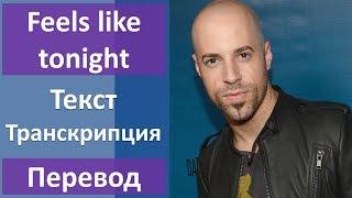 Chris Daughtry - Feels like tonight - текст, перевод, транскрипция
