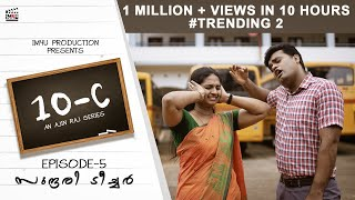 10-C II EP 5 II Sundhari Teacher II Webseries Season 1||  #Im4u