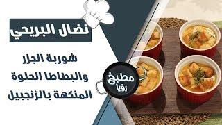 شوربة الجزر والبطاطا الحلوة المنكهة بالزنجبيل - نضال البريحي