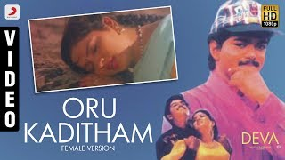 Deva - Oru Kaditham Female Version (Tamil) | Vijay, Swathi | Deva | Chitra