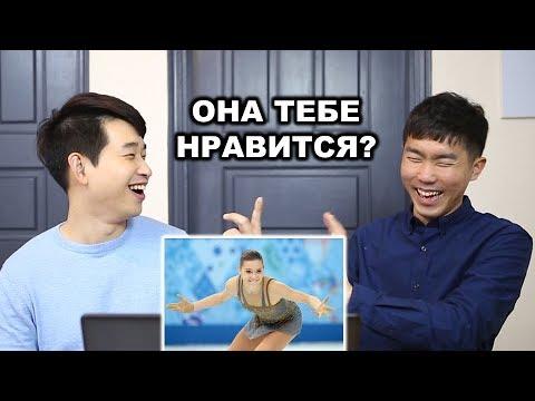 Корейцы смотрят русских