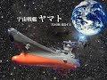 1/1000 宇宙戦艦ヤマト 2202版 建造!