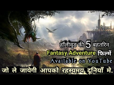 Download Top 5 Hollywood Fantasy Adventure Movies In Hindi || Who's Next?