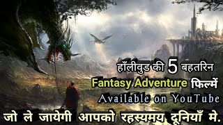 Top 5 Hollywood Fantasy Adventure Movies In Hindi || Who's Next?