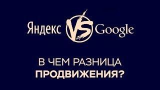 Чем отличается продвижение в Яндексе от продвижения в Google