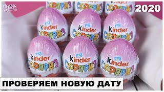 Розовый Киндер | Проверяем закладку | Сборка для девочек Kinder Сюрприз