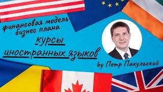 Бизнес план курсов иностранных языков