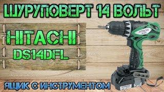 hitachi DS 14 DFL. Обзор и Тест шуруповерта. Ящик с инструментом
