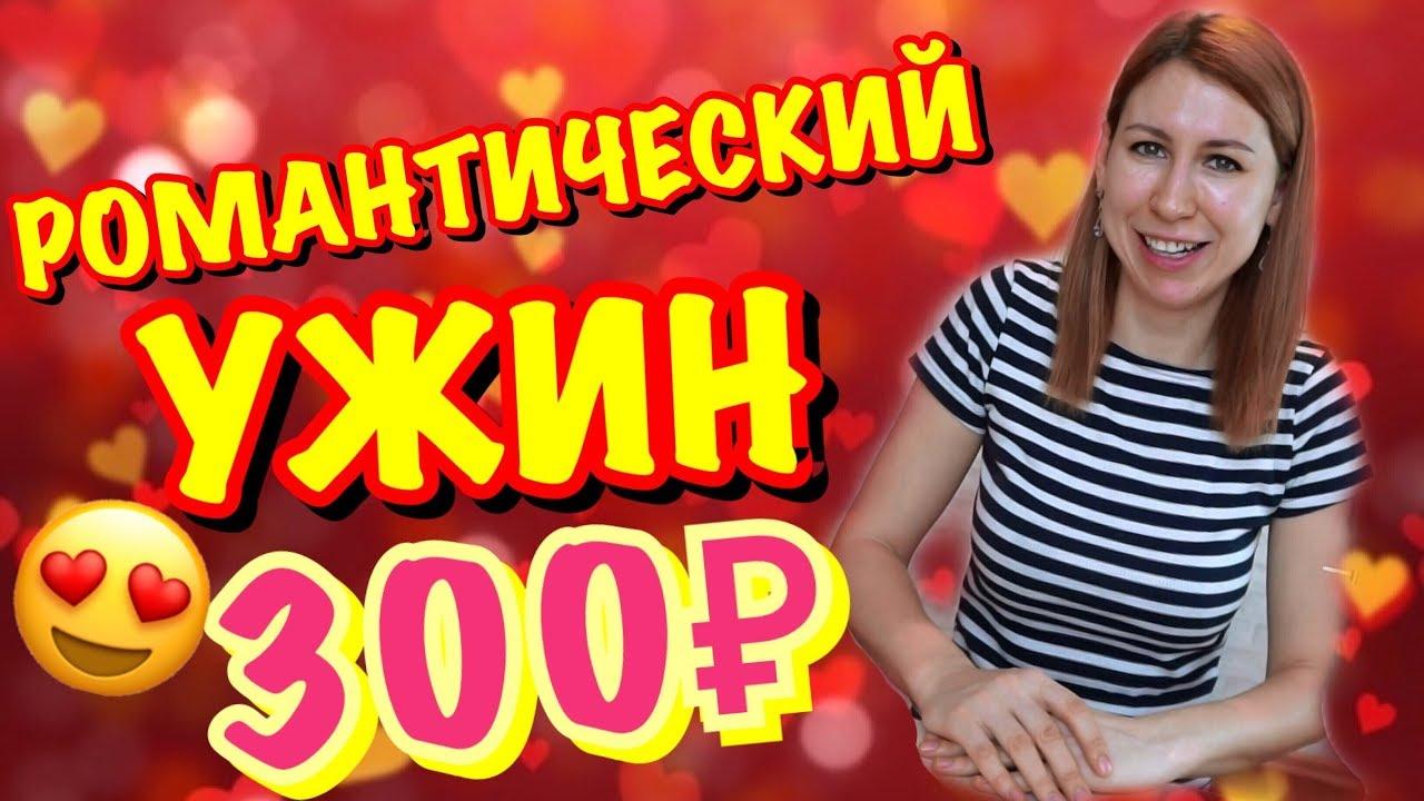РОМАНТИЧЕСКИЙ УЖИН ЗА 300 РУБЛЕЙ. 14 ФЕВРАЛЯ.