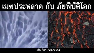 ปรากฎการณ์เมฆประหลาด กับภัยพิบัติโลก /ข่าวดังข่าวใหญ่ล่าสุดวันนี้ 5/4/2564