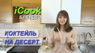 Коктейль в блендере айкук. Рецепты айкук. Блендер iCook от Amway. Готовим с айкук