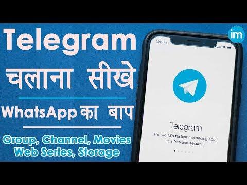 Complete Guide to Using Telegram in Hindi - टेलीग्राम चलाना सीख लो | Benefits of Telegram in Hindi