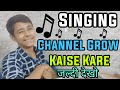 Sabse Alag Promote Grow Record Start Your Singing Youtube Channel 2019 🔥🔥
