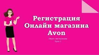 Урок №1 Регистрация онлайн-магазина Avon
