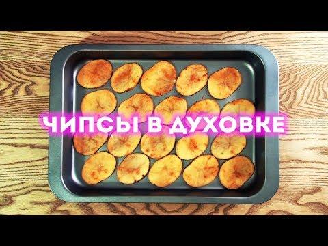 Как сделать чипсы в домашних условиях рецепт в духовке с солью на противне