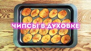 Как приготовить чипсы в духовке.