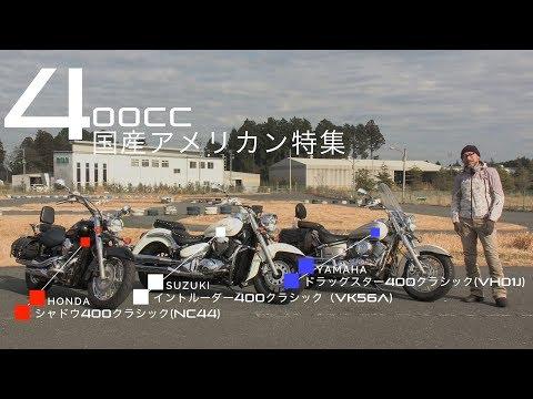 【国産400ccアメリカン 試乗インプレ】バイク王TV ~シャドウ400クラシック・ドラッグスタークラシック・イントルーダークラシック~