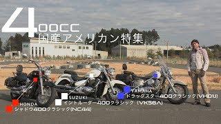 【国産400ccアメリカン 試乗インプレ】バイク王TV ~シャドウ400クラシック・ドラッグスタークラシック・イントルーダークラシック~ ドラスタ 検索動画 12
