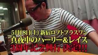 2013年5月18日 真夜中のハーリー&レイス3周年記念興行 予告VTR
