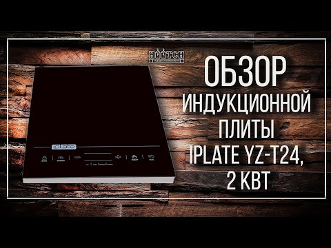 Обзор индукционной плиты IPlate YZ-T24