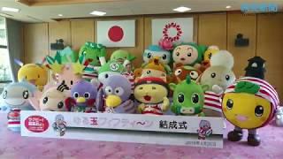埼玉県熊谷市などで来年開かれるラグビーワールドカップ(W杯)を盛り...