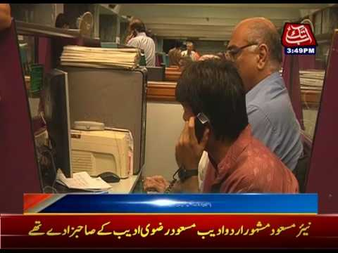 Bullish Trend Observed In Stock Market, Index Increased By 158 Points