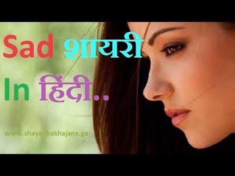 Latest Sad Shayari Heart Touching In Hindi | Shayari Ka Khajana