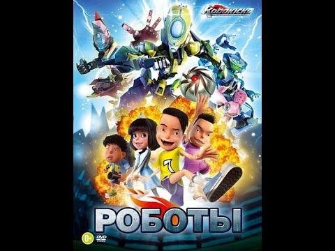 3d мультфильм про роботов