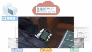 大成建設が建設現場の施工管理にiPhoneiPadを活用